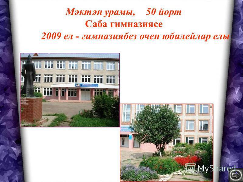 Мәктәп урамы, 50 йорт Саба гимназиясе 2009 ел - гимназиябез очен юбилейлар елы