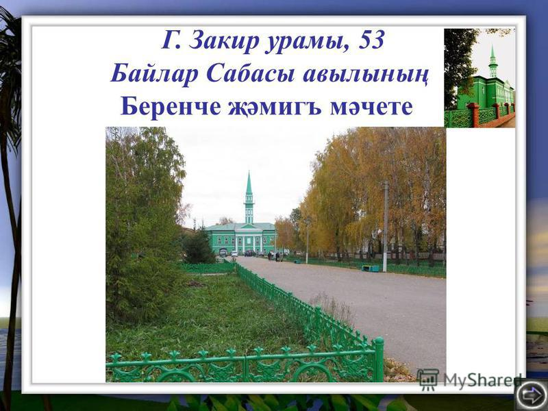 Г. Закир урамы, 53 Байлар Сабасы авылының Беренче җәмигъ мәчете