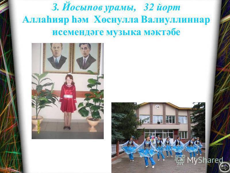 З. Йосыпов урамы, 32 йорт Аллаһияр һәм Хөснулла Валиуллиннар исемендәге музыка мәктәбе