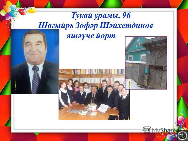 Тукай урамы, 96 Шагыйрь Зөфәр Шәйхетдинов яшәүче йорт