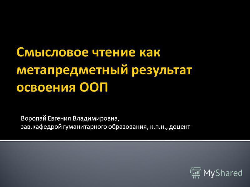 Воропай Евгения Владимировна, зав. кафедрой гуманитарного образования, к. п. н., доцент