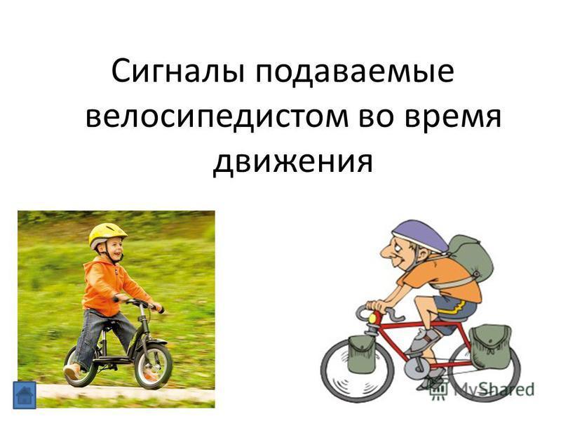 Сигналы подаваемые велосипедистом во время движения