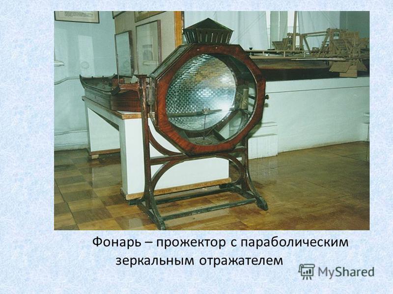 Фонарь – прожектор с параболическим зеркальным отражателем