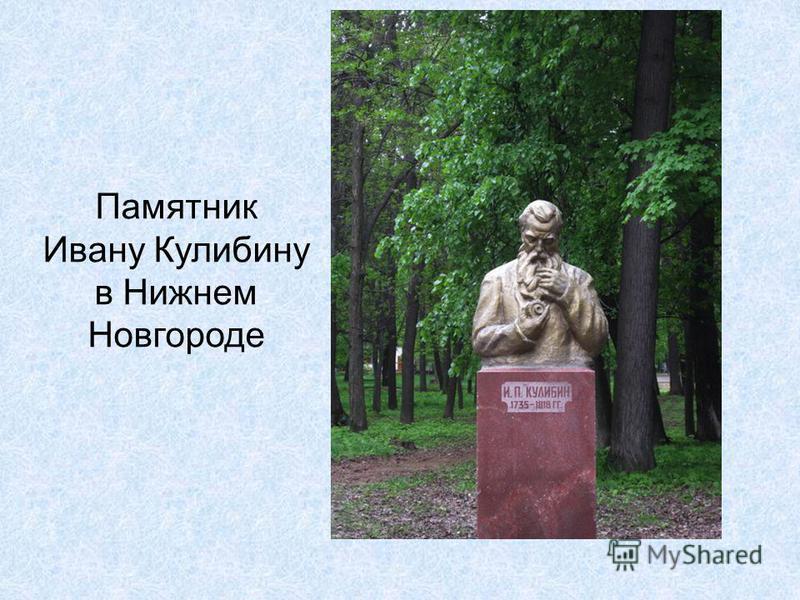 Памятник Ивану Кулибину в Нижнем Новгороде