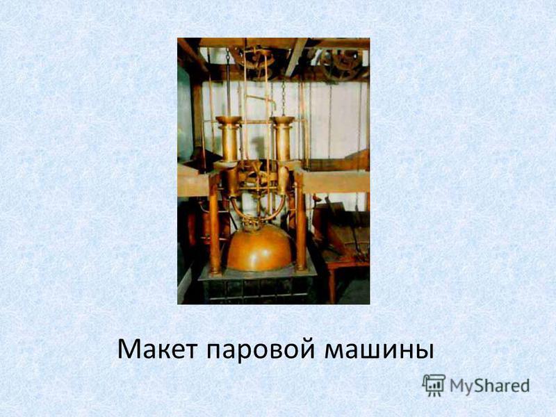 Макет паровой машины