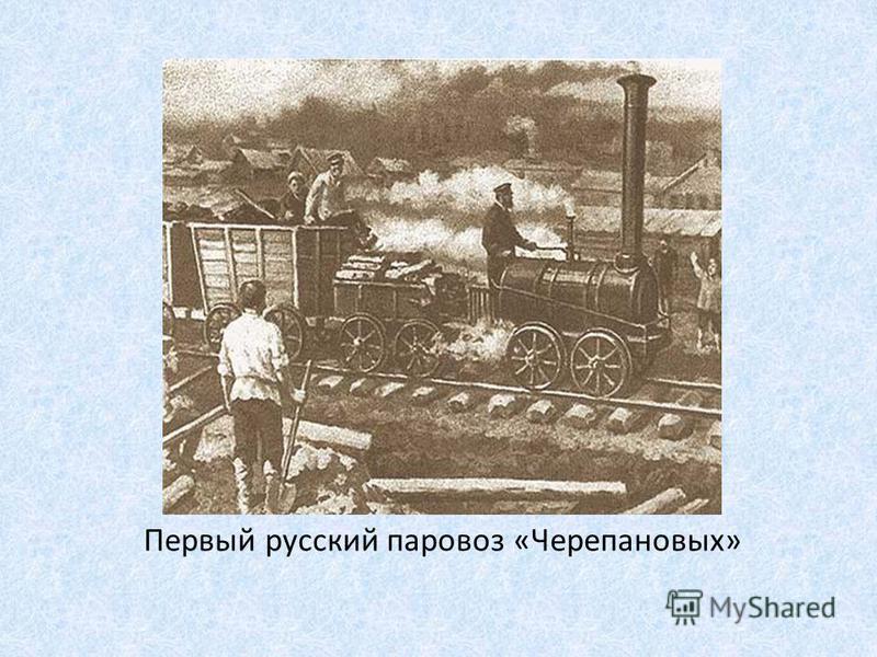 Первый русский паровоз «Черепановых»