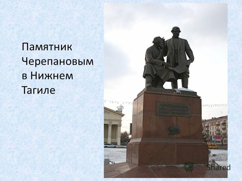 Памятник Черепановым в Нижнем Тагиле