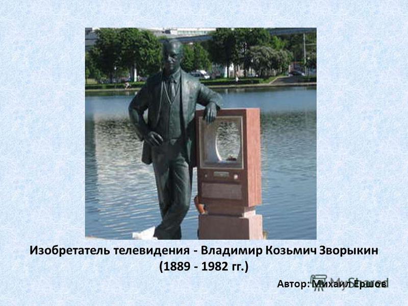 Изобретатель телевидения - Владимир Козьмич Зворыкин (1889 - 1982 гг.) Автор: Михаил Ершов