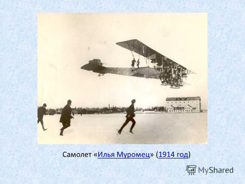 Самолет «Илья Муромец» (1914 год)Илья Муромец 1914 год