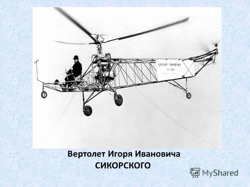 Вертолет Игоря Ивановича СИКОРСКОГО