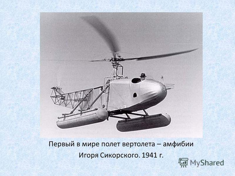 Первый в мире полет вертолета – амфибии Игоря Сикорского. 1941 г.