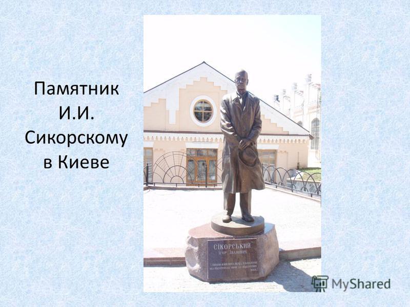 Памятник И.И. Сикорскому в Киеве