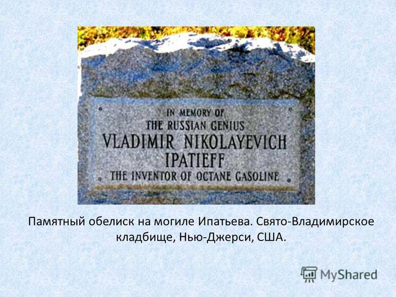 Памятный обелиск на могиле Ипатьева. Свято-Владимирское кладбище, Нью-Джерси, США.