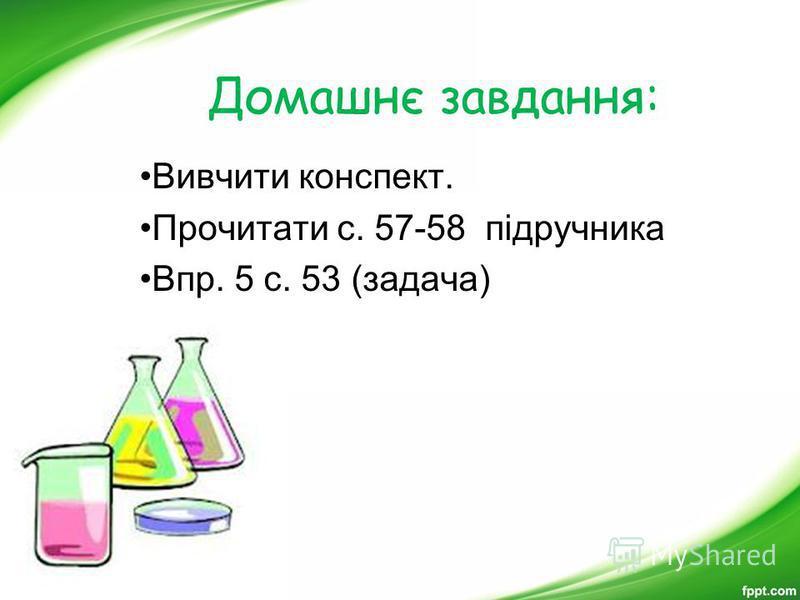 Домашнє завдання: Вивчити конспект. Прочитати с. 57-58 підручника Впр. 5 с. 53 (задача)