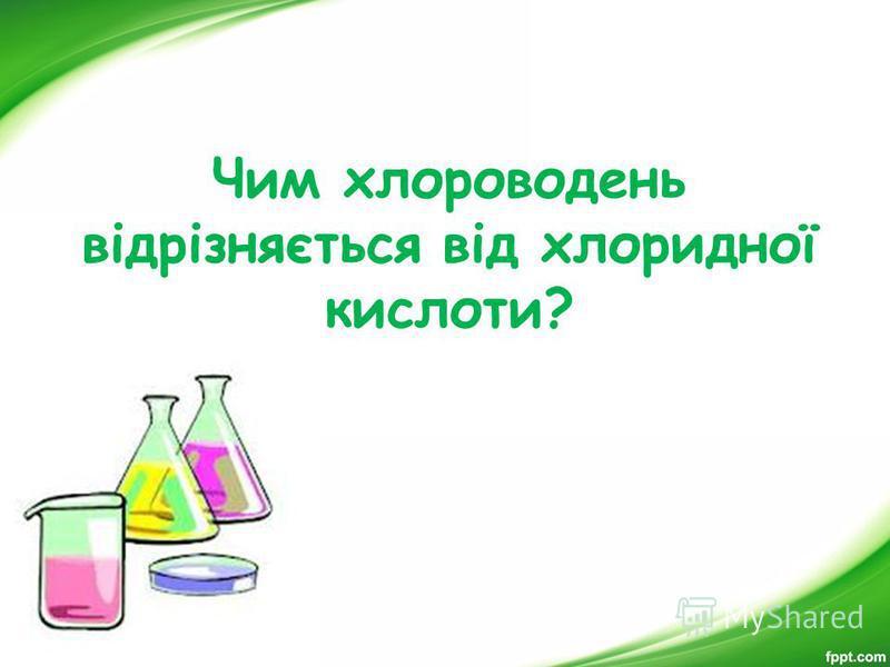 Чим хлороводень відрізняється від хлоридної кислоти?