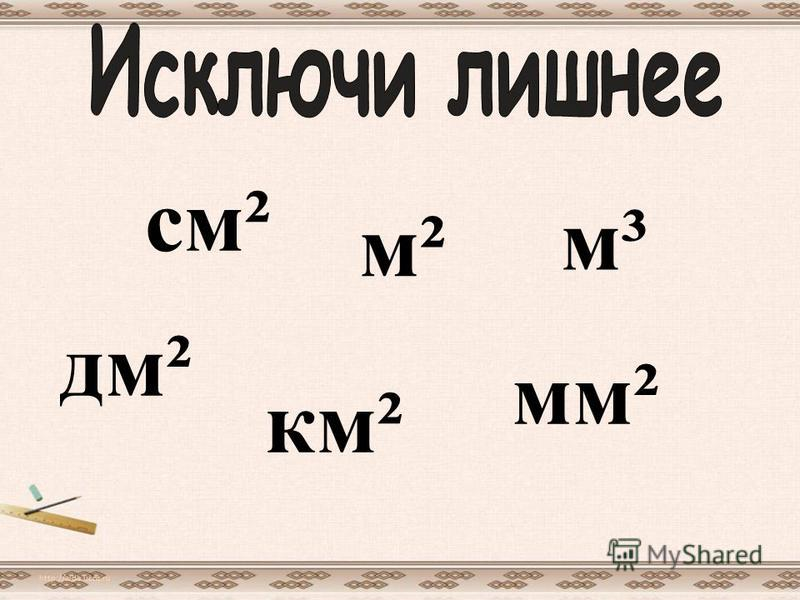http://aida.ucoz.ru см² дм² км² м³ м² мм²