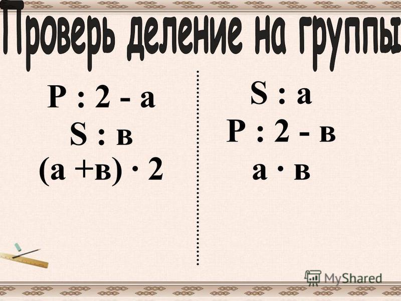 S : в (а +в) · 2 Р : 2 - а S : а Р : 2 - в а · в