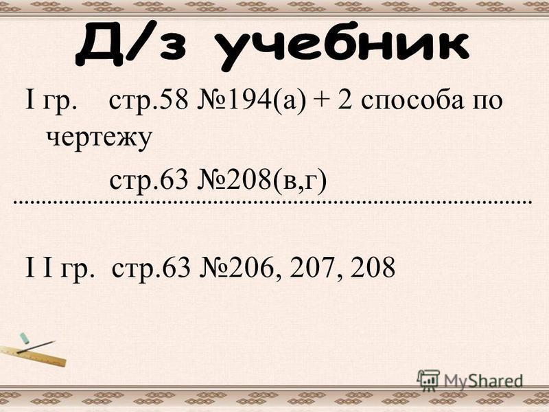 I гр. стр.58 194(а) + 2 способа по чертежу стр.63 208(в,г) I I гр. стр.63 206, 207, 208
