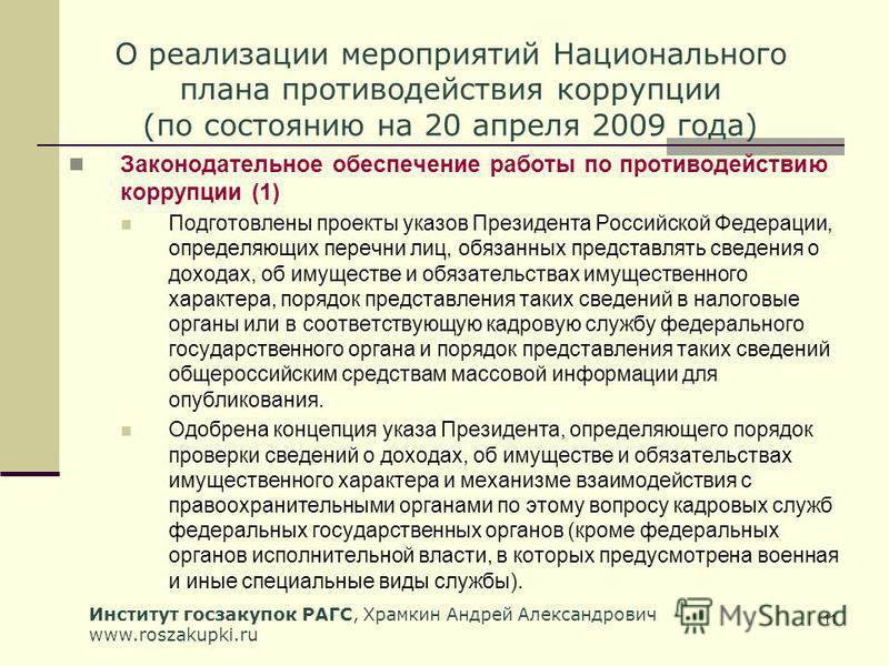 Институт госзакупок РАГС, Храмкин Андрей Александрович www.roszakupki.ru 11 О реализации мероприятий Национального плана противодействия коррупции (по состоянию на 20 апреля 2009 года) Законодательное обеспечение работы по противодействию коррупции (