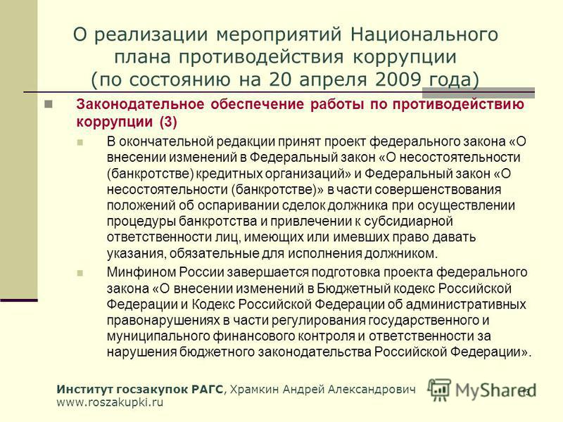 Институт госзакупок РАГС, Храмкин Андрей Александрович www.roszakupki.ru 13 О реализации мероприятий Национального плана противодействия коррупции (по состоянию на 20 апреля 2009 года) Законодательное обеспечение работы по противодействию коррупции (