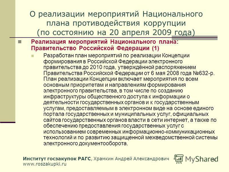 Институт госзакупок РАГС, Храмкин Андрей Александрович www.roszakupki.ru 14 О реализации мероприятий Национального плана противодействия коррупции (по состоянию на 20 апреля 2009 года) Реализация мероприятий Национального плана: Правительство Российс