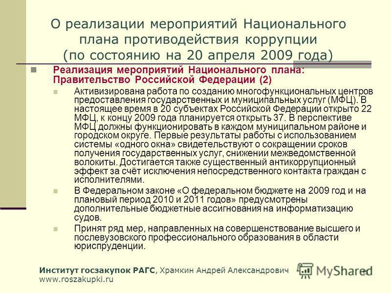 Институт госзакупок РАГС, Храмкин Андрей Александрович www.roszakupki.ru 15 О реализации мероприятий Национального плана противодействия коррупции (по состоянию на 20 апреля 2009 года) Реализация мероприятий Национального плана: Правительство Российс