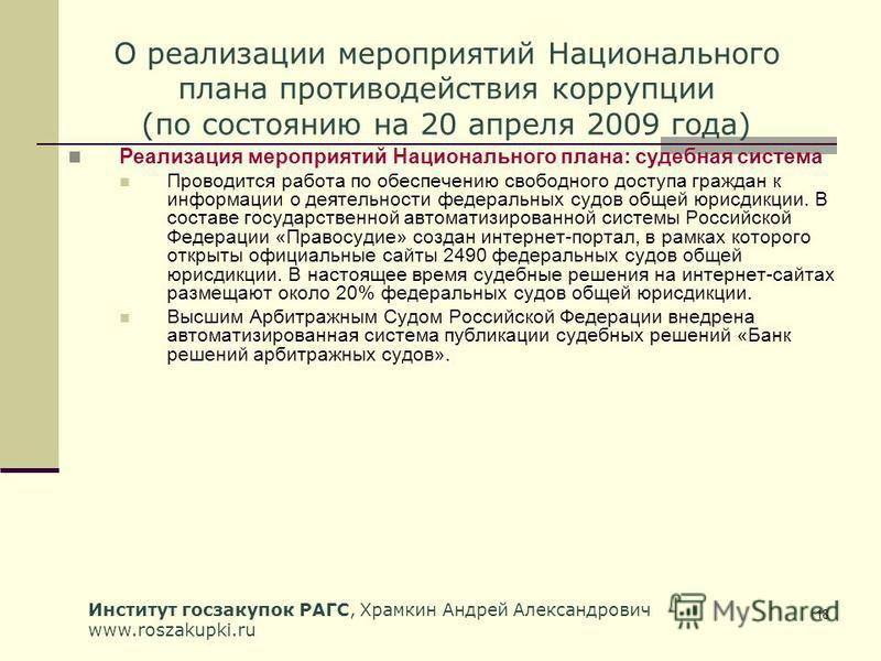 Институт госзакупок РАГС, Храмкин Андрей Александрович www.roszakupki.ru 18 О реализации мероприятий Национального плана противодействия коррупции (по состоянию на 20 апреля 2009 года) Реализация мероприятий Национального плана: судебная система Пров