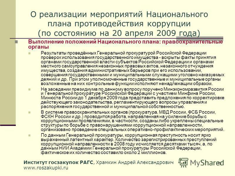 Институт госзакупок РАГС, Храмкин Андрей Александрович www.roszakupki.ru 19 О реализации мероприятий Национального плана противодействия коррупции (по состоянию на 20 апреля 2009 года) Выполнение положений Национального плана: правоохранительные орга