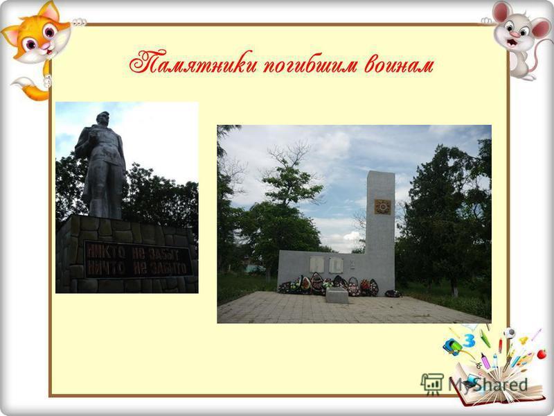 Памятники погибшим воинам