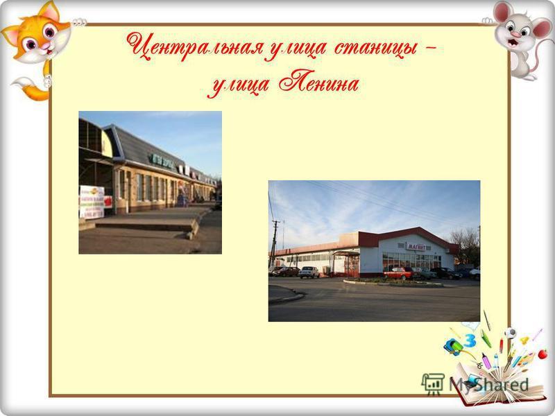 Центральная улица станицы – улица Ленина