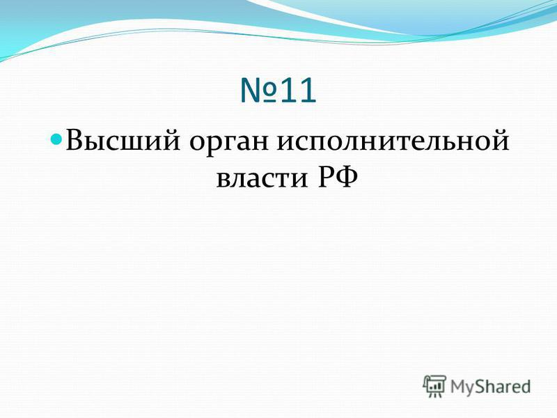 11 Высший орган исполнительной власти РФ