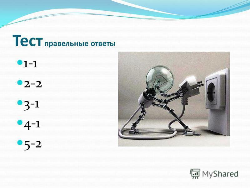 Тест правильные ответы 1-1 2-2 3-1 4-1 5-2