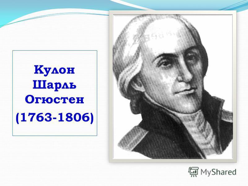 Кулон Шарль Огюстен (1763-1806)