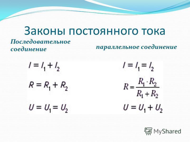Законы постоянного тока Последовательное соединение параллельное соединение