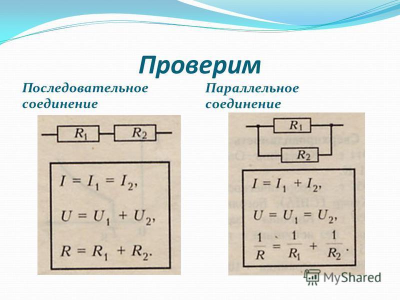 Проверим Последовательное соединение Параллельное соединение