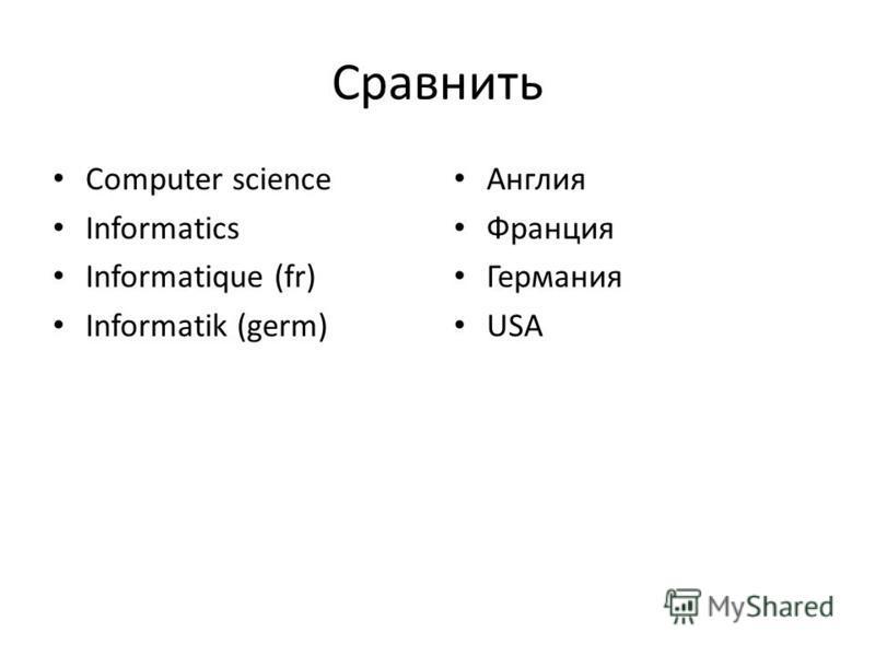 Сравнить Computer science Informatics Informatique (fr) Informatik (germ) Англия Франция Германия USA