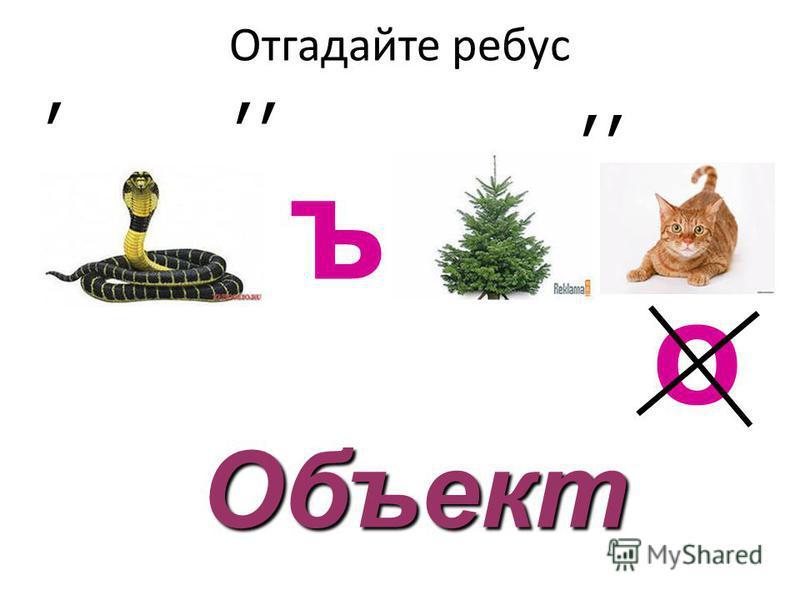 ,,, Ъ,, О Объект Отгадайте ребус