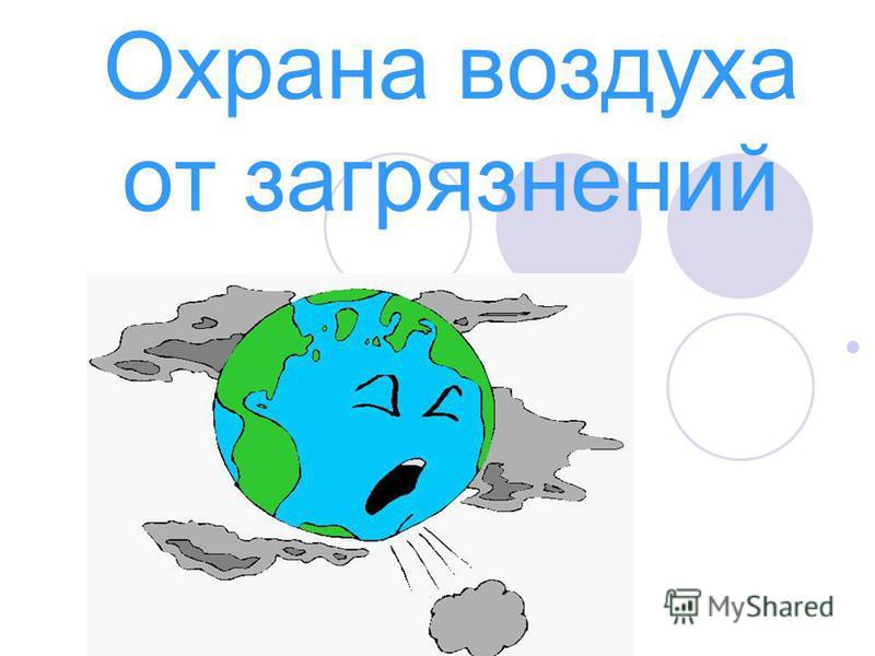 Презентация на тему Охрана воздуха от загрязнений  1 Охрана воздуха от загрязнений