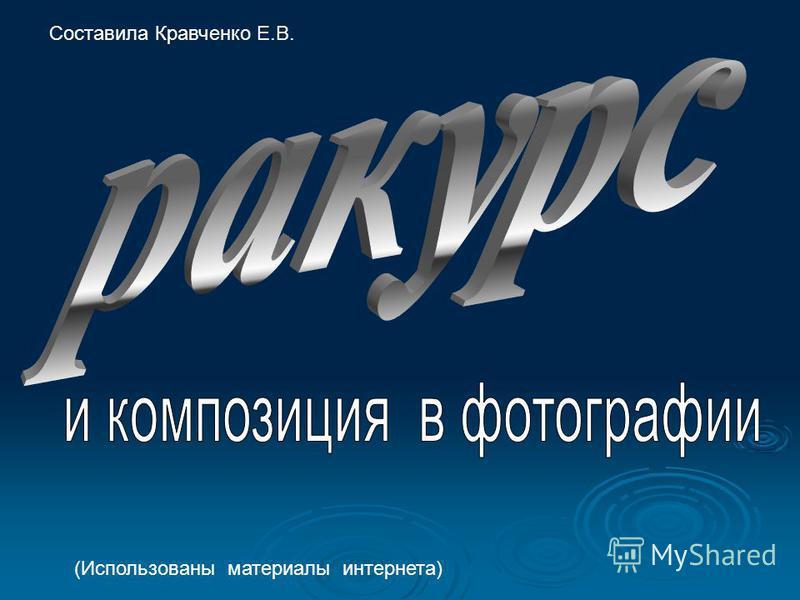 (Использованы материалы интернета) Составила Кравченко Е.В.