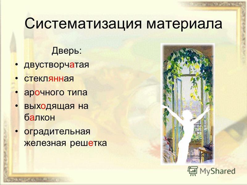 Систематизация материала Дверь: двустворчатая стеклянная арочного типа выходящая на балкон оградительная железная решетка