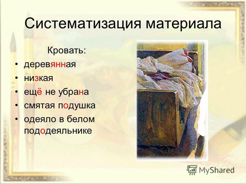 Систематизация материала Кровать: деревянная низкая ещё не убрана смятая подушка одеяло в белом пододеяльнике