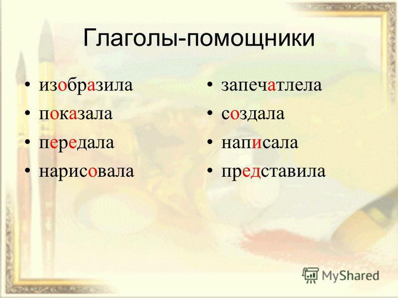 Глаголы-помощники изобразила показала передала нарисовала запечатлела создала написала представила