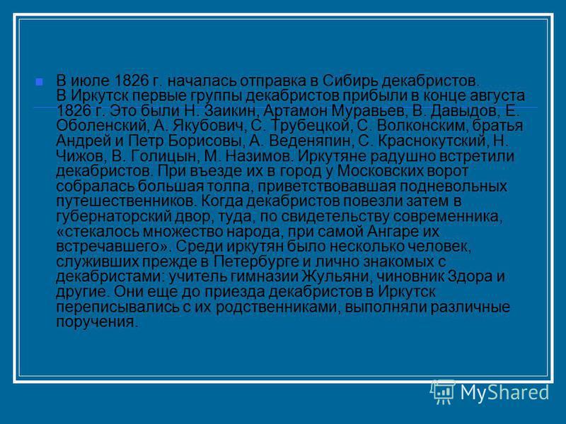 Презентация на тему Декабристы в Сибири В июле г началась  2 В