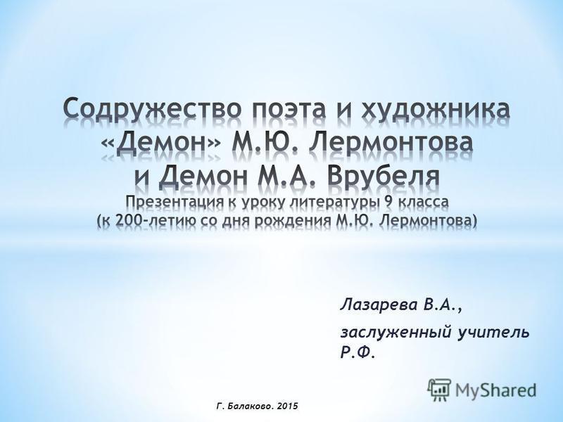 Лазарева В.А., заслуженный учитель Р.Ф. Г. Балаково. 2015