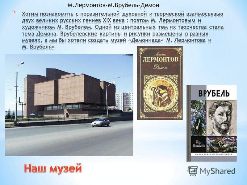 М.Лермонтов-М.Врубель-Демон