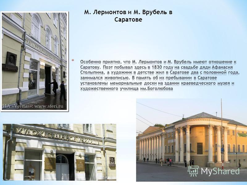 М. Лермонтов и М. Врубель в Саратове