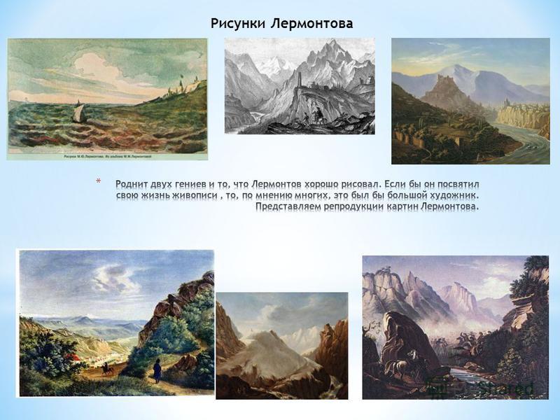 Рисунки Лермонтова