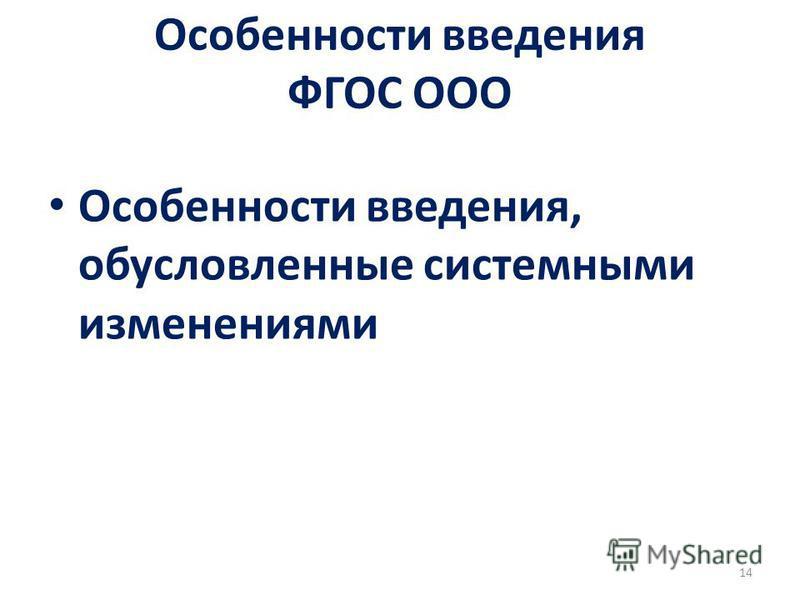 Особенности введения ФГОС ООО Особенности введения, обусловленные системными изменениями 14