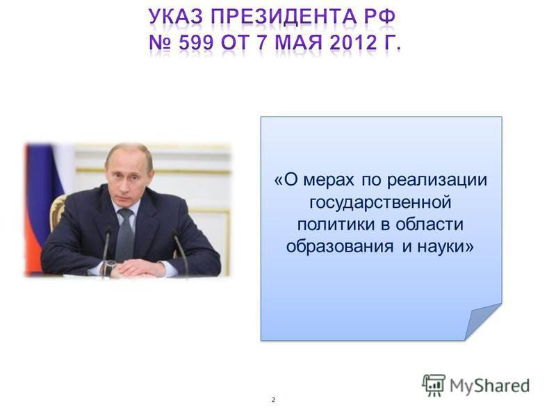 2 «О мерах по реализации государственной политики в области образования и науки»