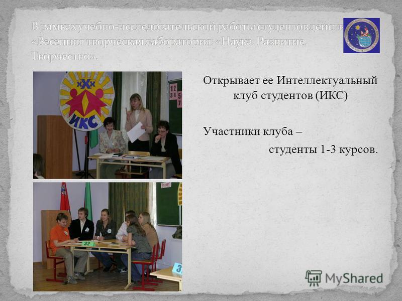 Открывает ее Интеллектуальный клуб студентов (ИКС) Участники клуба – студенты 1-3 курсов.